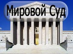 Мировой суд по территориальности
