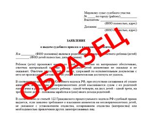 Заявление на судебный приказ о взыскании алиментов