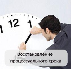 Восстановление процессуального срока. Заявление о восстановлении срока