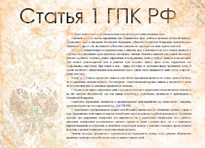 Статья 1 ГПК РФ