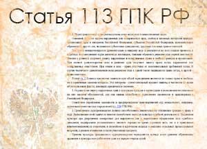 статья 113 ГПК РФ