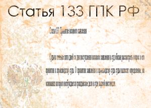 статья 133 ГПК РФ