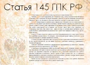 статья 145 ГПК РФ