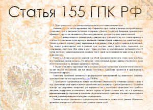статья 155 ГПК РФ