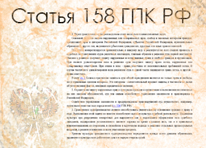 Статья 158 ГПК РФ