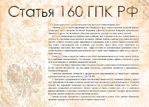 Статья 160 ГПК РФ