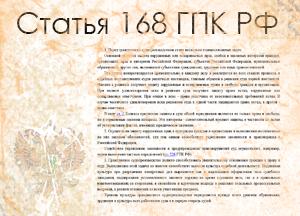 Статья 168 ГПК РФ