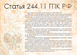 Статья 244.11 ГПК РФ