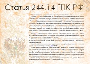 Статья 244.14 ГПК РФ