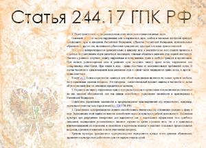 Статья 244.17 ГПК РФ