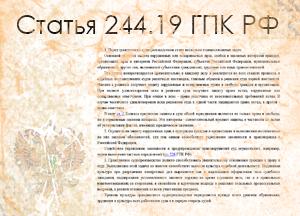 Статья 244.19 ГПК РФ