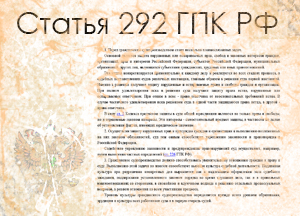 Статья 292 ГПК РФ