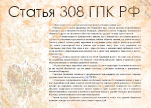 Статья 308 ГПК РФ