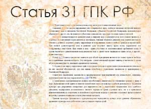 статья 31 ГПК РФ