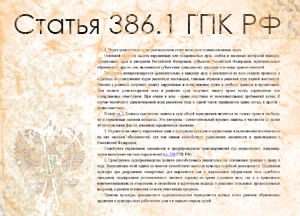 статья 386.1 ГПК РФ