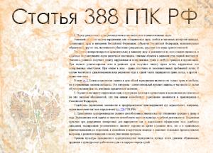 Комментарии статьи 388 ГПК РФ в действующей редакции