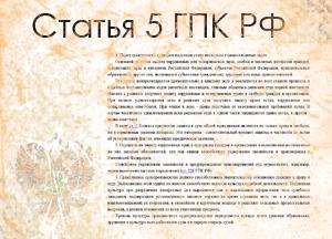 статья 5 ГПК РФ