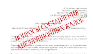 Апелляционная жалоба на решение суда по гражданскому делу