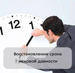 Уважительные причины пропуска процессуального срока