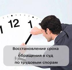 восстановление срока по трудовым спорам