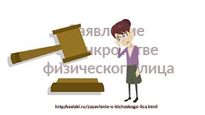 Заявление о банкротстве физического лица