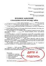 образец искового заявления в суд по доверенности - фото 3