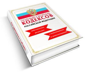 Сборник кодексов и законов