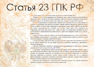 Комментарий к ГПК статья 23