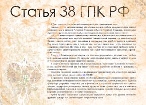 Комментарий к ГПК статья 38