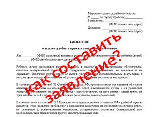 заявление на получение путевки на санаторно-курортное лечение