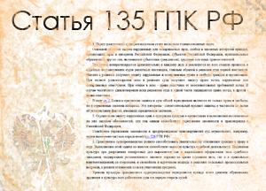 Статья 135 ГПК РФ