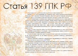 Статья 139 ГПК РФ