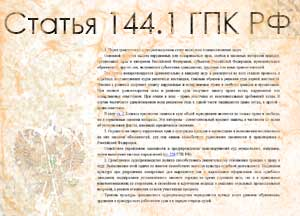 статья 144.1 ГПК РФ