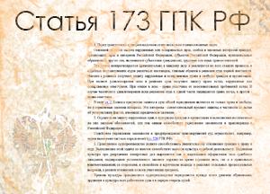 статья 173 ГПК РФ