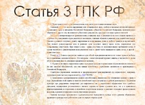 статья 3 ГПК РФ