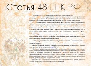 Статья 48 ГПК РФ