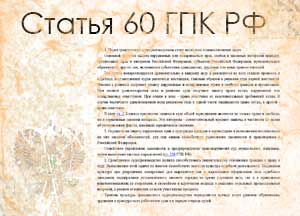статья 60 ГПК РФ