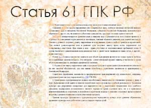 статья 61 ГПК РФ